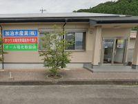 kajiki-industry.jpg